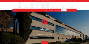 betoondeckor portfolio - مشاوره بازاریابی|تبلیغات|فروش - طراحی سایت بازرگانی علینژاد 12