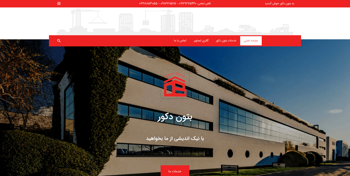 betoondeckor portfolio - مشاوره بازاریابی|تبلیغات|فروش - طراحی سایت شرکت ساختمانی بتون دکور 11