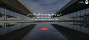 gohargostaresh portfolio - مشاوره بازاریابی|تبلیغات|فروش - طراحی سایت و سئو 2