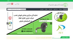 tabrizclutch portfolio - مشاوره بازاریابی|تبلیغات|فروش - طراحی سایت و سئو 7