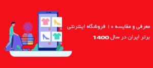 لیست ۱۰ فروشگاه اینترنتی برتر ایران در سال ۱۴۰۰ + (کد تخفیف )